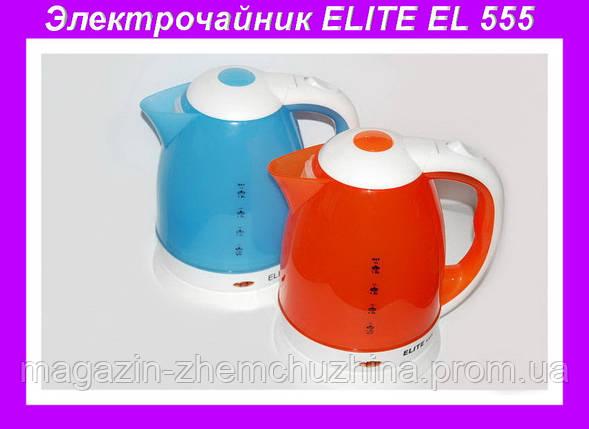 Чайник ELITE EL555,Электрочайник дисковый,электрические чайники!Опт, фото 2
