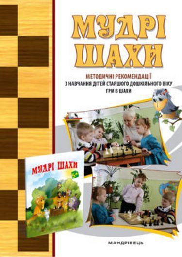 Мудрі шахи : методичні рекомендацій з навчання дітей старшого дошкільного віку гри в шахи до програми Мудрі