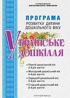 """Програма розвитку дитини дошкільного віку """"Українське дошкілля"""""""