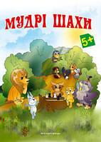 Мудрі шахи : додаток до методичних рекомендацій з навчання дітей старшого дошкільного віку гри в шахи