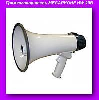 Громкоговоритель MEGAPHONE HW 20B,Ручной мегафон рупор громкоговоритель,Рупор!Опт