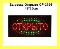 Вывеска Открыто OP-2104  48*25cm!Акция