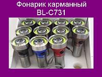 Карманный фонарик BL-C731!Акция