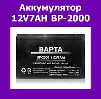 Аккумулятор 12V7AH BP-2000!Акция