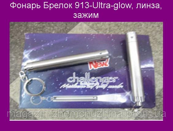Фонарь Брелок 913-Ultra-glow, линза, зажим!Опт, фото 2