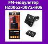 FM-модулятор HZ0063-0072-H09
