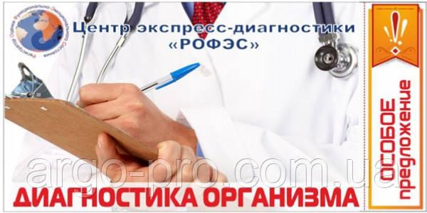 Тесты на здоровье организма