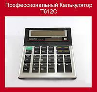 Профессиональный Калькулятор T612C