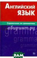 Володин Владимир Ильич Английский язык. Справочник по грамматике