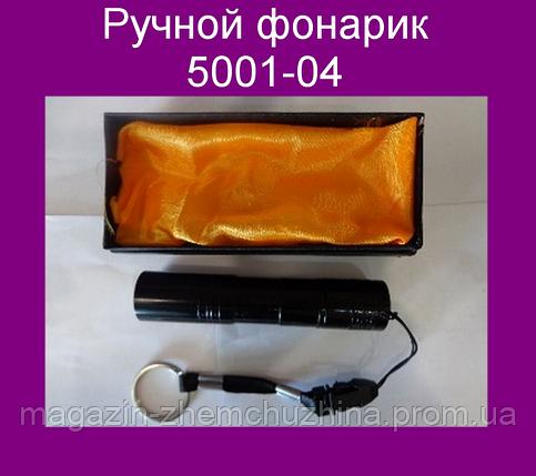Ручной фонарик 5001-04, фото 2