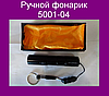 Ручной фонарик 5001-04