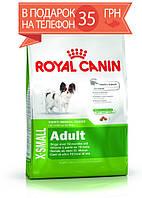 Корм Royal Canin X-Small Adult, для собак миниатюрных пород от 10 месяцев до 8 лет, 1,5 кг + ПОДАРОК 35 грн на мобильный