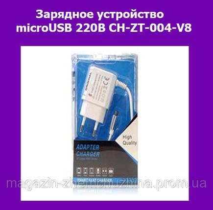 Зарядное устройство microUSB 220В CH-ZT-004-V8, фото 2