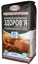 Мука Здоровье №1 Пшеничная грубого помола ТМ «Мак-вар» 2 кг.