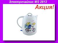 Чайник MS 2812 белый керамический объем 1.7 л,Электрочайник  Domotec,Чайник електро белый!Акция