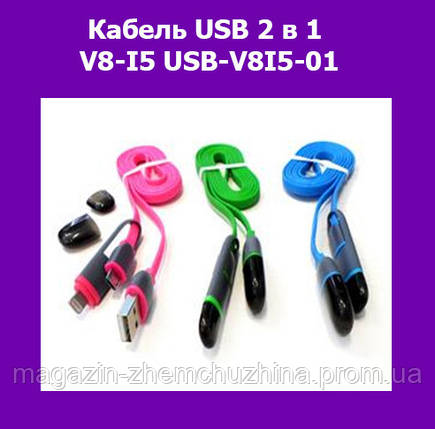 Кабель USB 2 в 1 V8-I5 USB-V8I5-01!Опт, фото 2