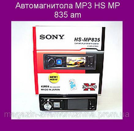 Автомагнитола MP3 HS MP 835 am!Опт, фото 2