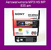 Автомагнитола MP3 HS MP 835 am!Опт