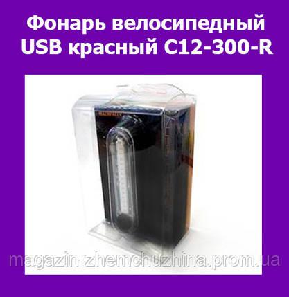 Фонарь велосипедный USB красный C12-300-R, фото 2
