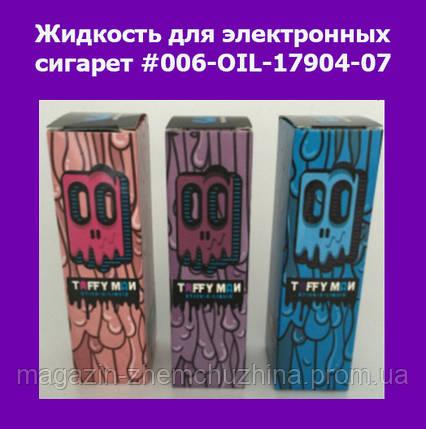 Жидкость для электронных сигарет #006-OIL-17904-07!Опт, фото 2