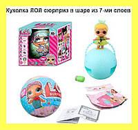 Куколка ЛОЛ сюрприз в шаре из 7-ми слоев + СПИННЕР В ПОДАРОК!Акция