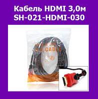 Кабель HDMI 3,0м SH-021-HDMI-030!Опт