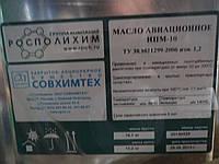 Масло ИПМ-10