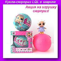 Кукла-сюрприз LQL в шарике, с аксессуарами,Cюрприз кукла в яйце,Кукла-шарик LOL!Акция