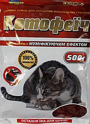 Котофеич зерно червоне 500 гр від щурів і мишей, оригінал