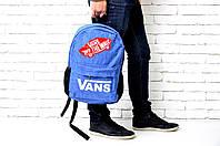 Рюкзак функциональный Vans светло-синий реплика