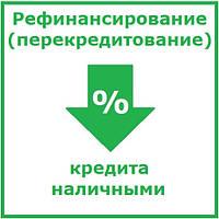 Рефинансирование (перекредитование) кредита наличными
