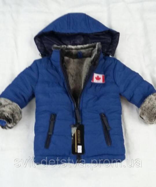 Куртка зимова для хлопчика (Куртка зимняя для мальчика)  продажа ... b084e65badcd8