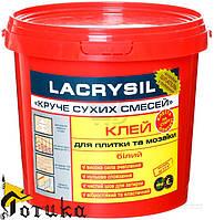 """Клей для плитки и мозаики LACRYSIL """"круче сухих смесей""""  8кг"""