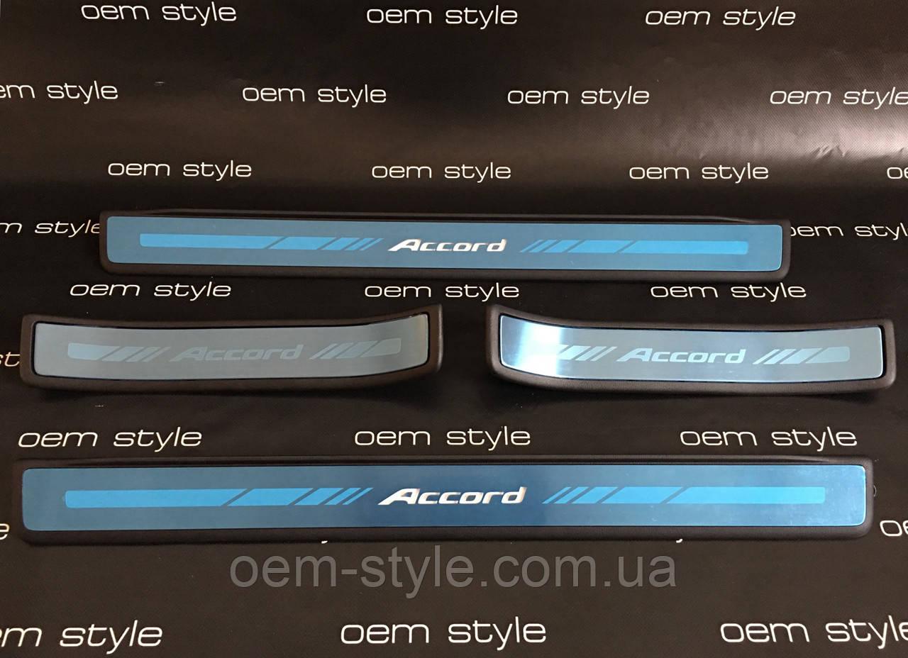 Накладки порогов с подсветкой Honda Accord CU