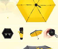 Карманный зонт с нано покрытием