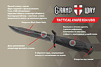 Нож нескладной 024 UBQ (Grand Way)