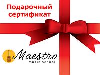 Уроки фортепиано. Подарочный сертификат. Подарункові сертифікати