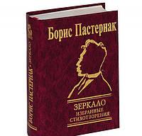 Борис Пастернак Зеркало Избранные стихотворения (мини)