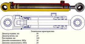 Гидроцилиндр ГЦ 50 для тракторов МТЗ 80, МТЗ 82, ЮМЗ