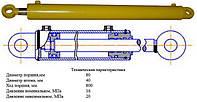 Гидроцилиндр ГЦ 80 для копновозов, борон, культиваторов и экскаваторов