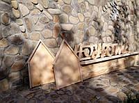 Вішалка з натурального дерева ''Home ' (Вешалка из натурального дерева ''Home '')