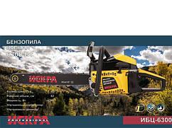 Бензопила Искра ИБЦ-6300 2+2