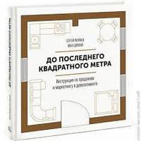 До последнего квадратного метра Сергей Разуваев, Ольга Донская
