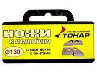 Ножи на Бур Барнаул, диаметр 130