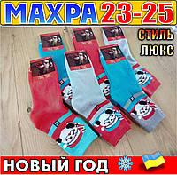 Новогодние носки женские внутри махра  Стиль Люкс Украинские  23-25 размер НЖЗ-01473 для подарков