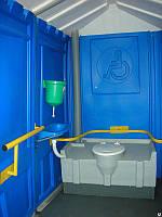 Биотуалет для инвалидов
