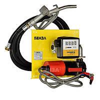 Мини АЗС для перекачки топлива Бенза БП12/80 л/мин