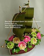 """Корабль с букетом из конфет """"Зеленые паруса"""""""