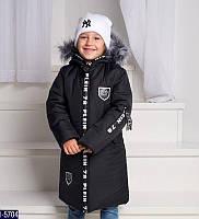 Куртка детская - Соня