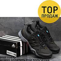 Мужские зимние кроссовки Adidas АХ2, черные с серым / кроссовки мужские Адидас, нубук, на меху, удобные,модные